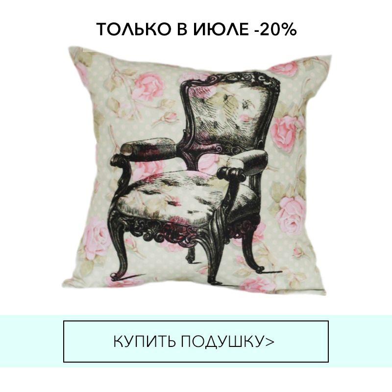 Подушки&Декор