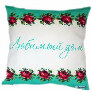 Декоративная подушка Любимый дом